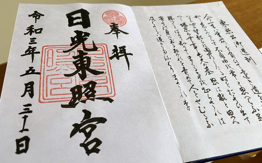 A goshuin stamp from Toshogu Shrine, a UNESCO World Heritage Site in Nikko, Japan.