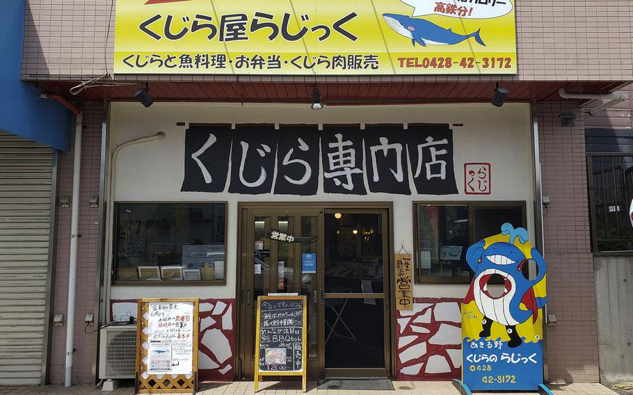 Akiruno City Rajikku is a small eatery in western Tokyo that specializes in whale meat.