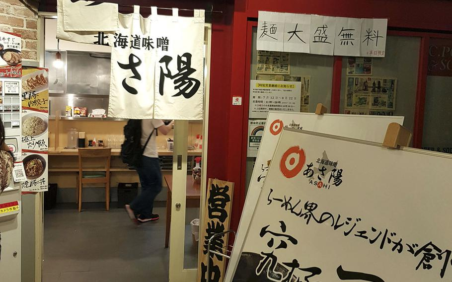 Hokkaido Miso Asayo is one of the newest additions to Ramen Square, cluster of noodle shops not far from Yokota Air Base, Japan.
