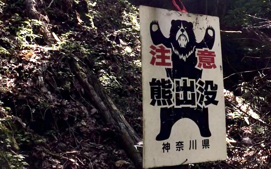 A sign signals passersby that they may encounter a bear along the Tsutsuji Shindo Trail in the Tanzawa mountains of western Kanagawa prefecture, Japan.