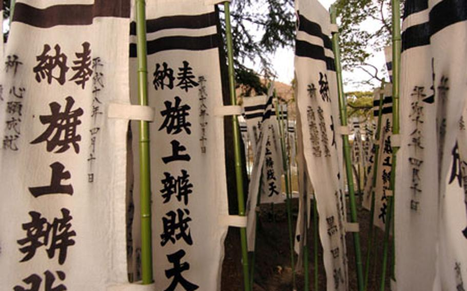 Banners fly on one of the islands at Hachimangu shrine.