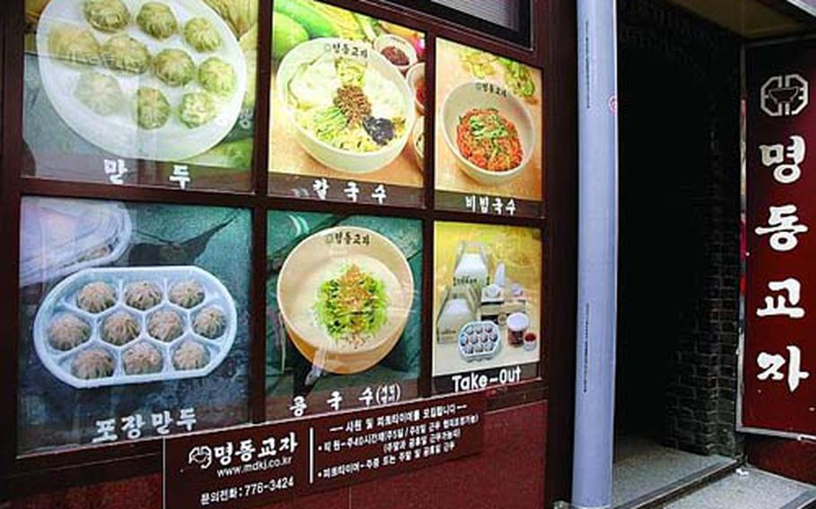 Myung Dong Kyoja serves only three dishes -- dumplings, dumpling and noodle soup, or spicy dumpling and noodle soup. All cost around $7. A fourth dish, cold noodles with a soy-based broth, is served only in the summer.