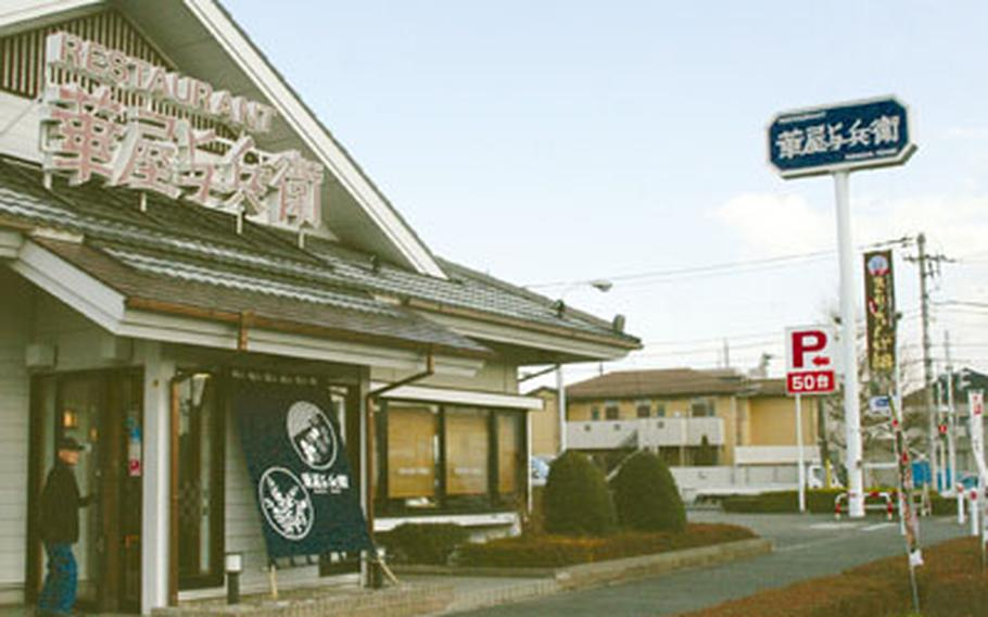 Hanaya Yohei, near Yokota Air Base, offers a variety of Japanese dishes. But unless you speak Japanese, you'll have to rely on photos in the menu to choose your meal.