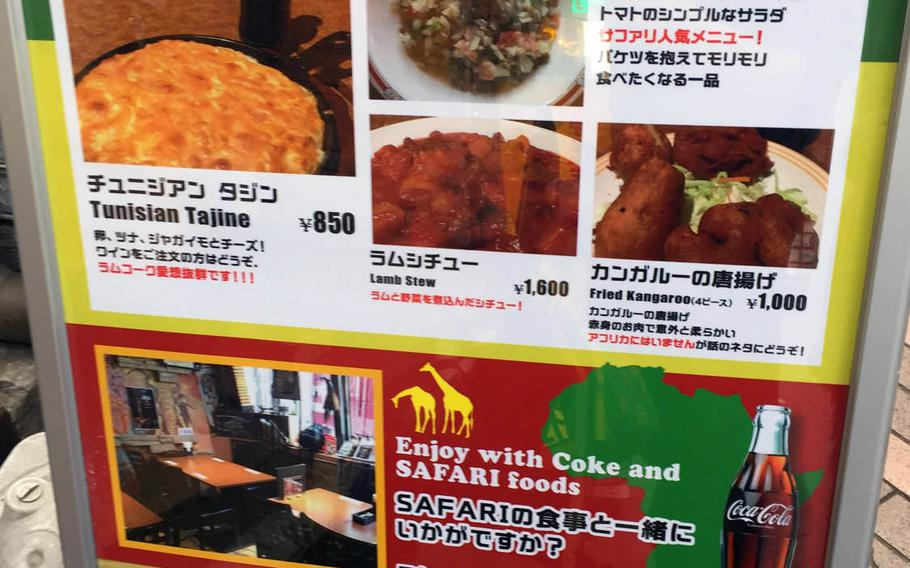 Safari in central Tokyo offers a variety of exotic dishes, from crocodile to ostrich.