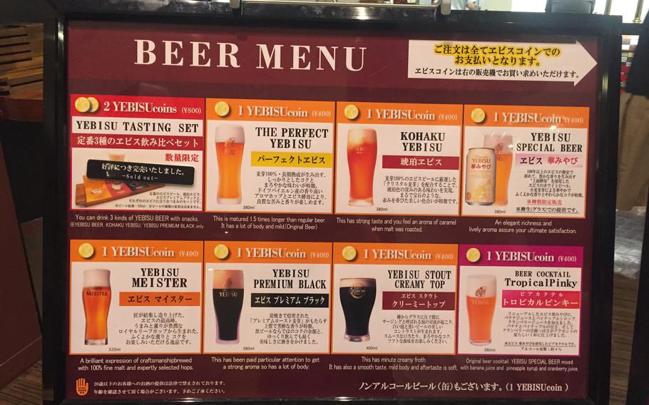 The Museum of Yebisu Beer's tasting salon offers up to six different types of Yebisu on tap -- as well as a variety of snacks, some of which are inspired by the original offerings sold at the Yebisu Beer Hall over a century ago.