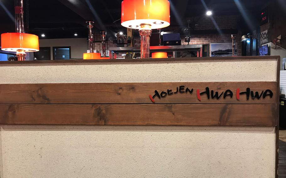 Hoejen Hwa Hwa is one of several restaurants outside Camp Humphreys that cater to the growing American community in the largely rural area.