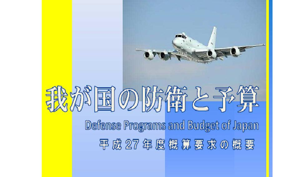 The 2015 Japan defense budget proposal, released on Aug. 29, 2014, calls for a 3.5 percent spending increase over last year.