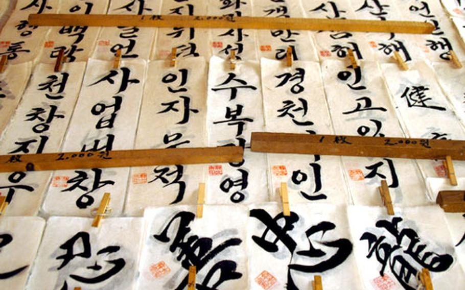 The Korean Paper Workshop near the food court demonstrates how rice paper is made by pressing water and grain together repeatedly to slowly form each piece of paper. Pieces of the paper with messages written in hangul and Chinese characters are on sale for a few dollars.