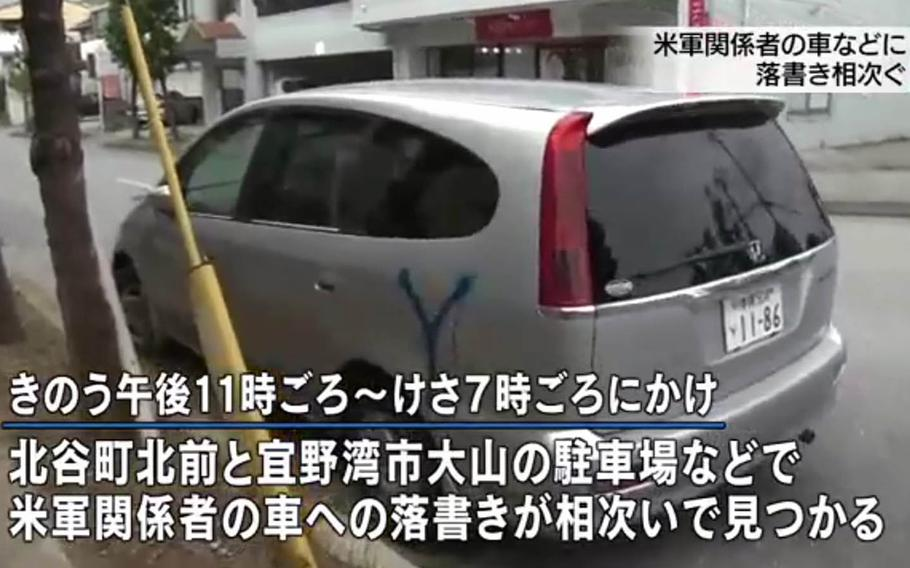 This undated image from Japanese broadcaster NHK shows vandalism to a car whose owner is affliated with the U.S. military in Okinawa, Japan.