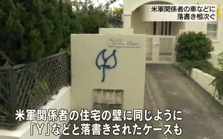 This undated image from Japanese broadcaster NHK shows graffiti on an apartment building inhabited by U.S. military personnel in Okinawa, Japan.