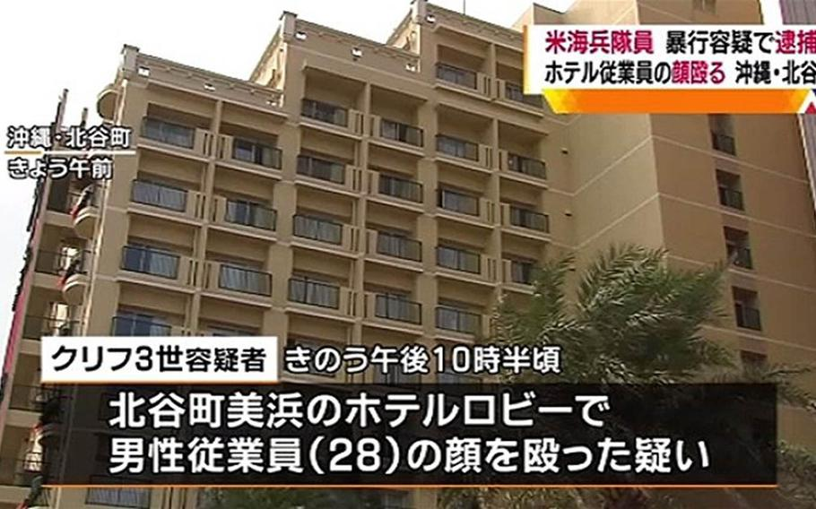 This screenshot from Japanese broadcaster TBS shows a hotel where a U.S. Marine was arrested after being accused of punching an employee, Saturday, Jan. 27, 2018.