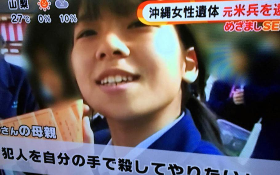 This screenshot taken of a Fuji Television broadcast shows Rina Shimabukuro, the 20-year-old Okinawan woman killed by a U.S. base worker in 2016.