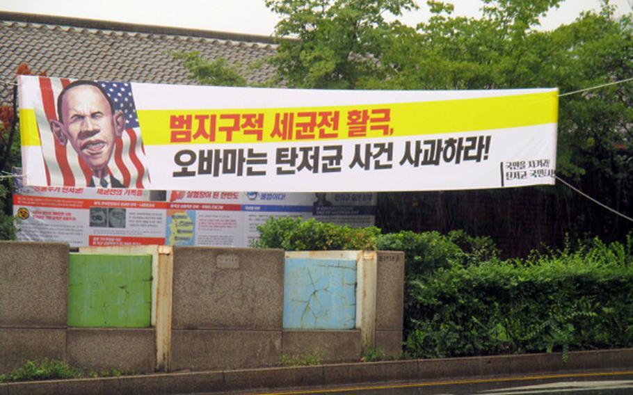 A Korean banner near U.S. Army Garrison Yongsan in Seoul on Friday, July 24, 2015, urges America to halt the spread of anthrax.