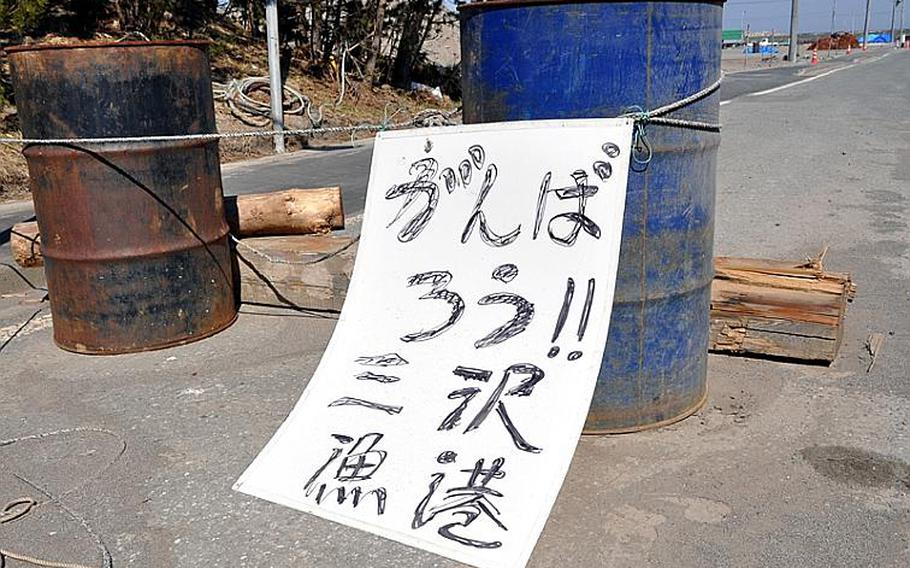 This sign, written in Japanese, urges those at the Misawa City port to keep up the fight. The port was gutted when a giant tsunami wave crashed ashore on March 11, following a massive earthquake.