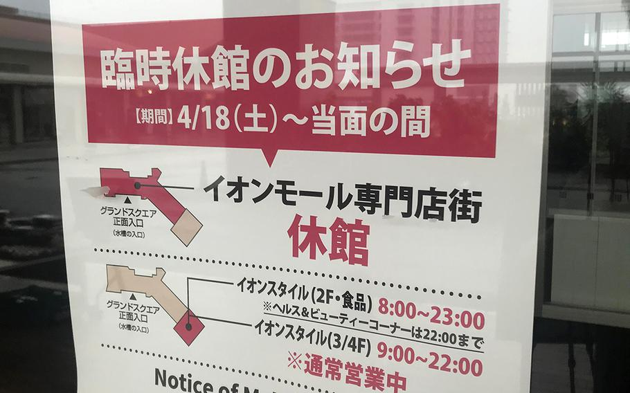 A sign announces that Aeon Mall Okinawa Rycom in Kitanakagusuku, Okinawa, will be closed until futher notice because of the coronavirus pandemic.