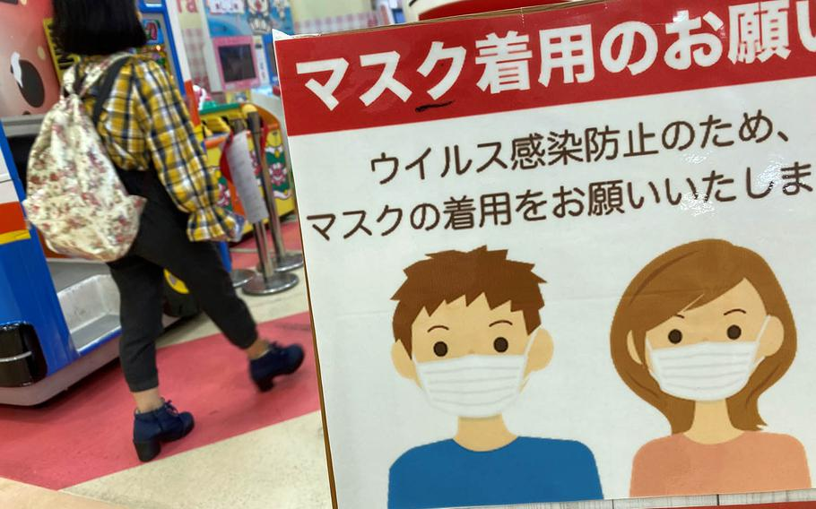A sign outside a shop in Fussa, Japan, near Yokota Air Base, reminds patrons to wear a mask, Monday, Oct. 5, 2020.
