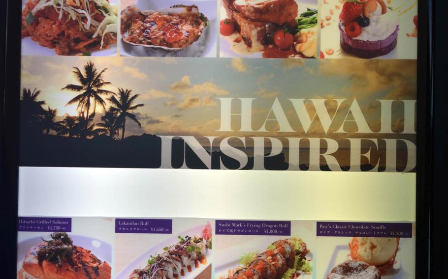 Images of the fare inside tempt visitors and guests near the entrance to Roy's Hawaii at Aeon???s Okinawa Rycom resort mall.