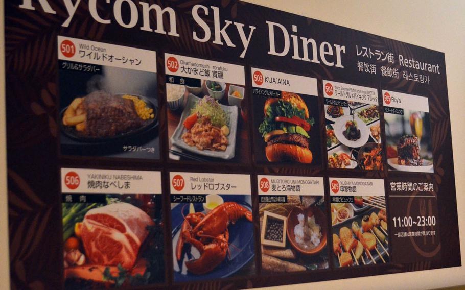 A sign atop a fifth-floor escalator at Aeon's Rycom Okinawa resort mall guides guests to Rycom Sky Diner restaurants, including Roy's Hawaii restaurant.